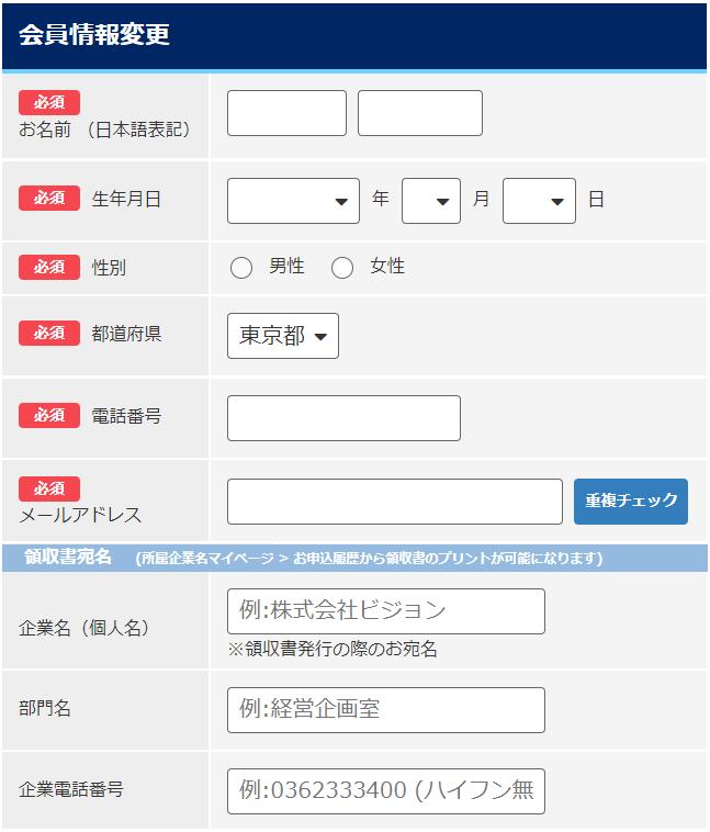 登録情報変更必須項目